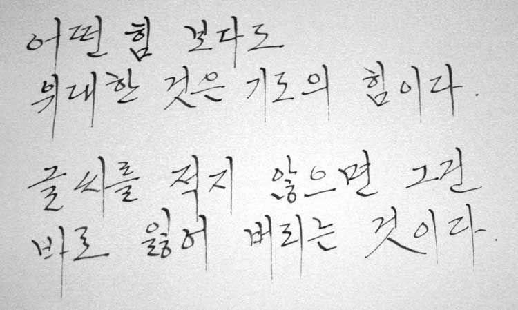 Image result for hangul handwriting