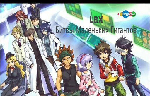 Latest | LBX Битвы Маленьких Гигантов Amino