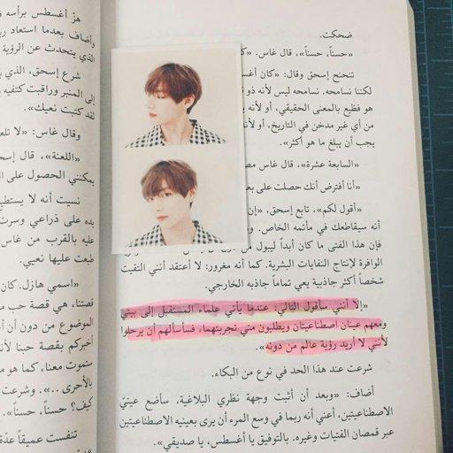 Latest الأدب العربي Amino
