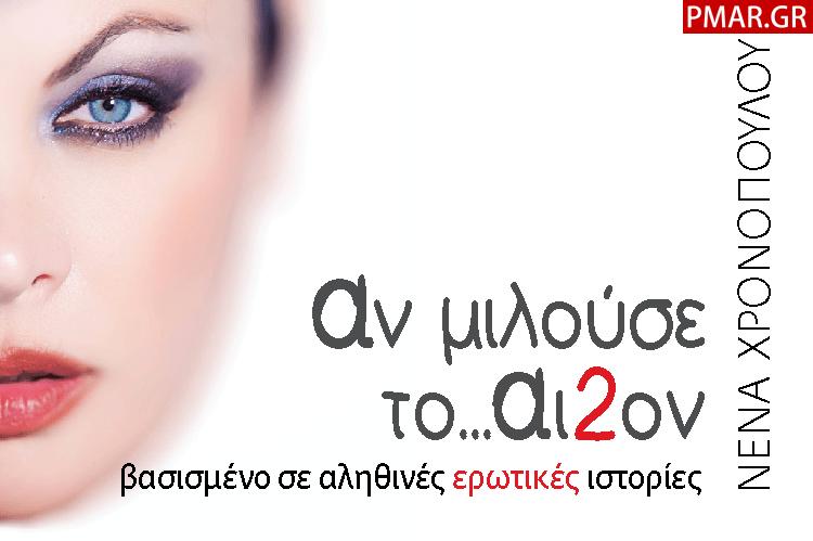 Το νέο eshop της Νένας Χρονοπούλου από το ParaMarketing.gr!