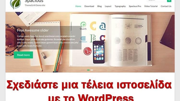 Σχεδιάστε μια τέλεια ιστοσελίδα με το WordPress