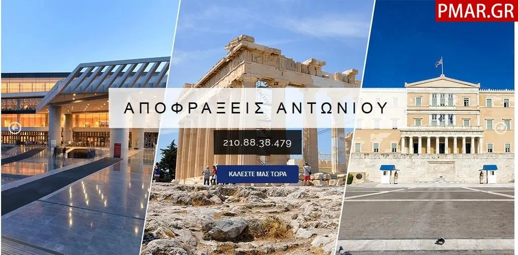 APOFRAXEIS-ATHINA-WALLPAPER-1