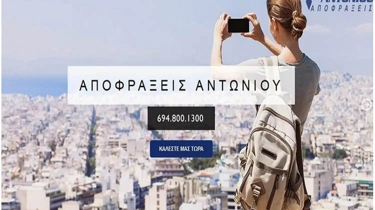 apofraxeis-antoniou-1