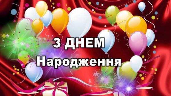 Унікальні привітання з Днем народження українською мовою у ...
