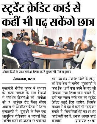 Student Credit Card Scheme in Bihar