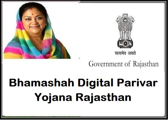 Bhamashah Digital Parivar Yojana Rajasthan (Free Mobile Phone) - PM