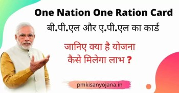https://pmkisanyojana.in/one-nation-one-ration-card/