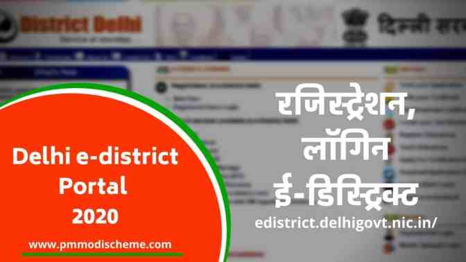 Delhi e-district Portal
