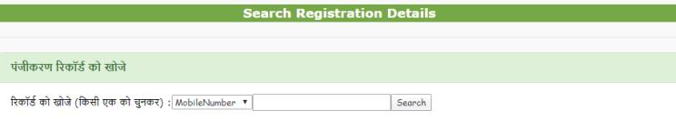 Know Ragistration status