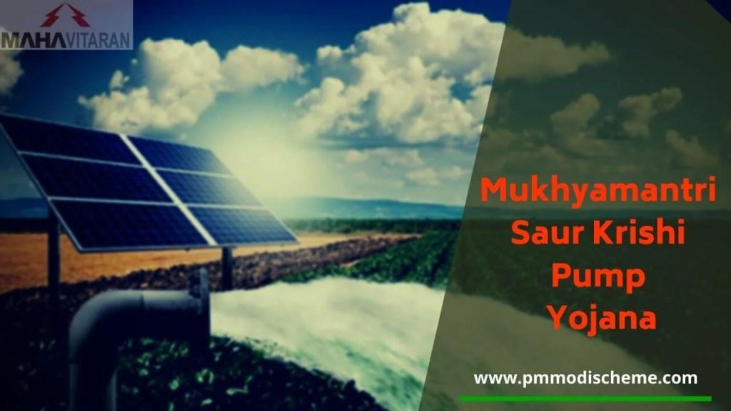 मुख्यमंत्री सौर कृषी पंप योजना Maharashtra Solar Pump Yojana
