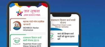 jan suchana mobile app