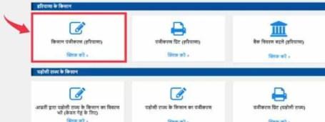 select ragistration option