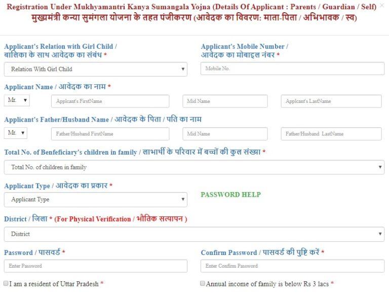 Application Form mksy.up.gov.in