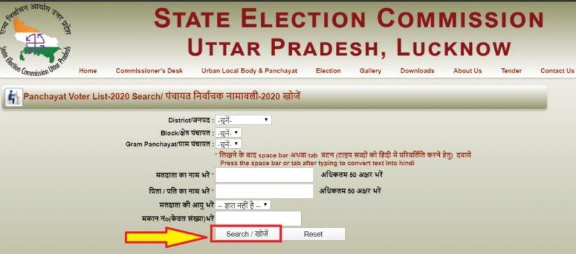 UP Gram Panchayat Chunav List