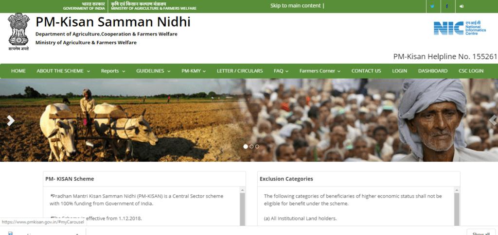 किसान सम्मान निधि योजना लिस्ट