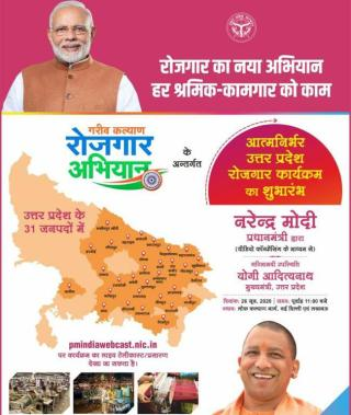 Self-reliant Uttar Pradesh Employment Campaign 2021: Apply Online