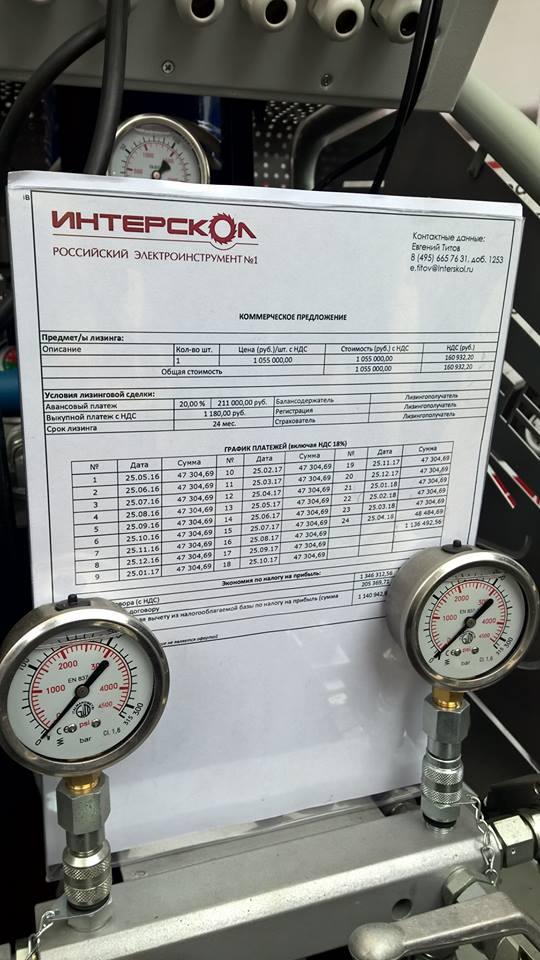 Цена на установки ИНТЕРСКОЛ для напыления ППУ И полимочевины