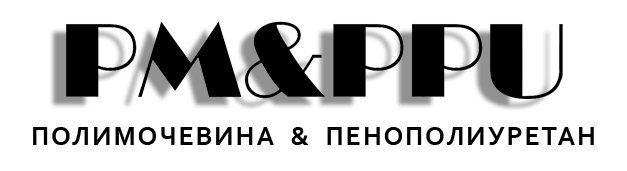 Логотип PMPPU пенополиуретан и полимочевина оборудование компоненты подрядчики
