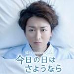 [ドラマ] 24時間TV36 ドラマSP -今日の日はさようなら
