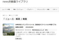 前日の日本発TVニュースショー・情報番組・ドキメンタリーが見れちゃうサイトの紹介です