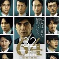 【日本映画】64 -ロクヨン- 前編 日本公開日:2016年5月