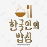 Korean Food Shop The Restaurant With The Hand A Font Style Font Effect Psd For Free Download
