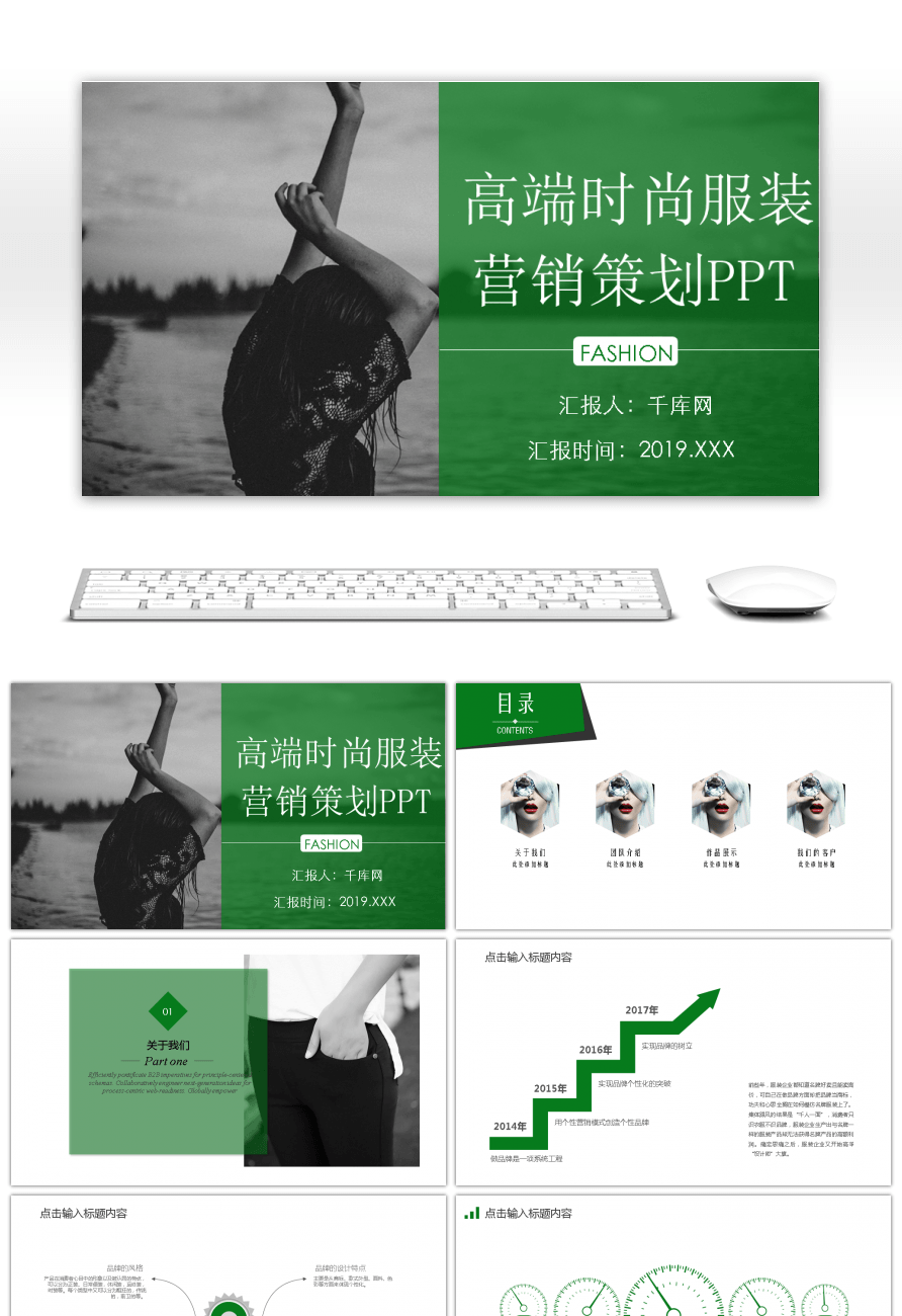 Awesome Fashion Clothing Marketing Plan Ppt Template For