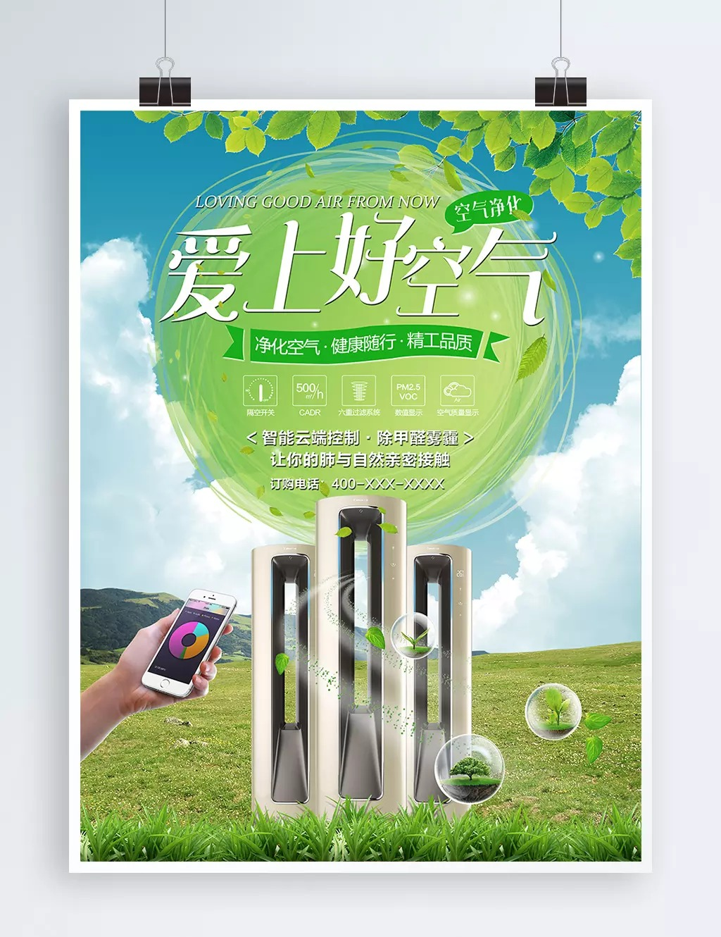 https pngtree com freepng fresh and simple air purifier poster board purifier electric appliance propaganda poster exhibition board 4801819 html