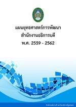 แผนยุทธศาสตร์การพัฒนาสำนักงานอธิการบดี 59-62