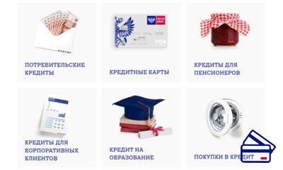 Почта банк рассчитать кредит онлайн калькулятор суперпочтовый