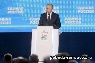 """Владимир Путин призвал """"Единую Россию"""" защищать интересы граждан и """"трясти"""" чиновников"""