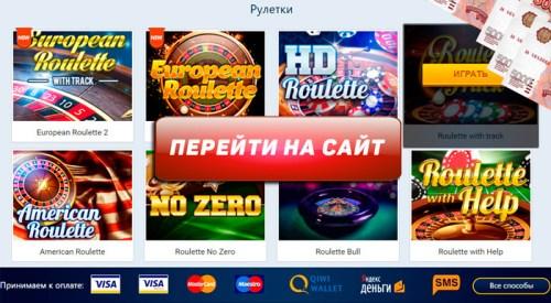 Игровые автоматы казино рулетка