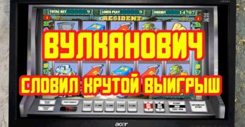 ва банк онлайн казино скачать