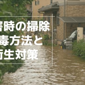 水害時の掃除・消毒方法と衛生対策