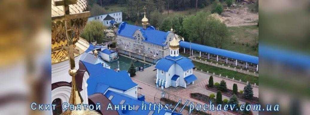 Скит Святой Анны село Онишковцы