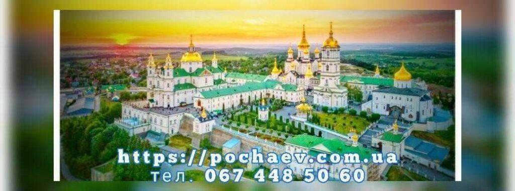 Почаевская Лавра в 2021г. — открыта для паломников