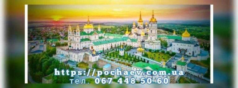 Почаевская Лавра на Крещение в 2021г.