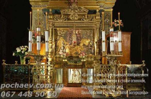 Стопа Богородицы в Почаевской Лавры