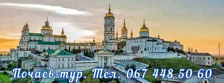 Поездка в Почаев из Киева