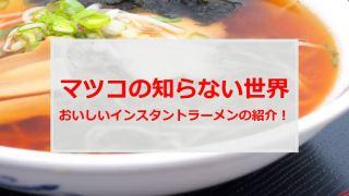 マツコの知らない世界,インスタントラーメン,即席麺,袋ラーメン