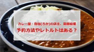 情熱大陸,カレー,ロカ,齋藤絵理,予約,レトルト