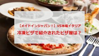 メイドインジャパンVSイタリアで勝負した冷凍ピザはどこ?