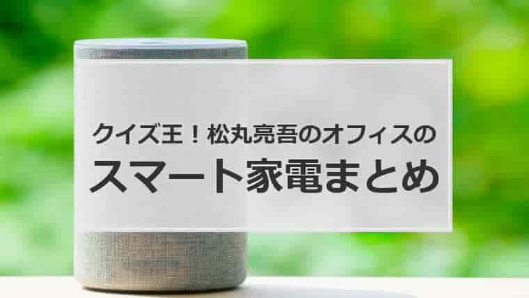 松丸亮吾オフィスのスマート家電