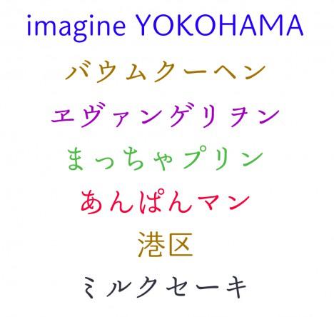 imagine-yokohama