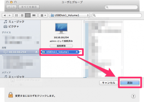 mac-ログイン時にサーバへ自動的に自動的に接続-サーバー選択