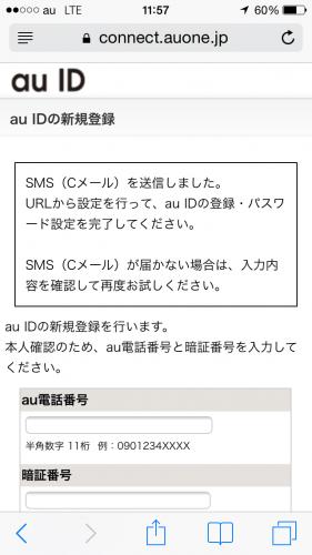 auID作成-SMS送信