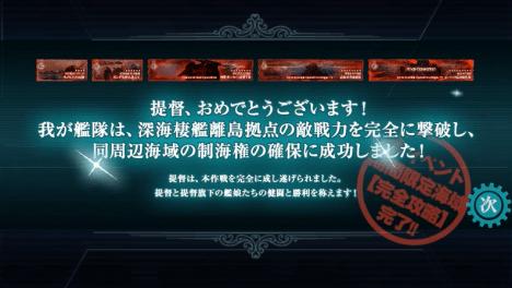2014艦これイベント「索敵機、発艦始め!」完全攻略