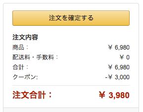 NewKindle-3,980円