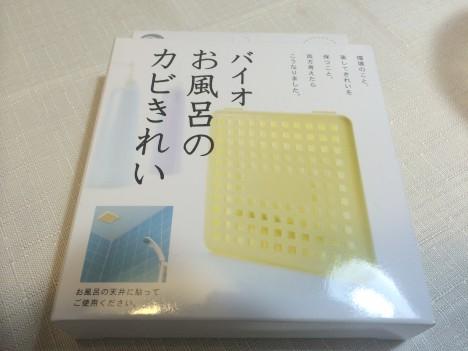 バイオお風呂のカビきれい-賃貸編-パッケージ