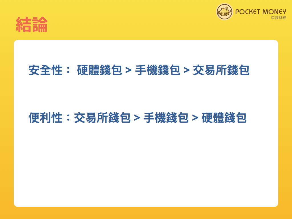 https://i1.wp.com/pocketmoney.tw/wp-content/uploads/2018/01/04-1.png?resize=1024%2C768